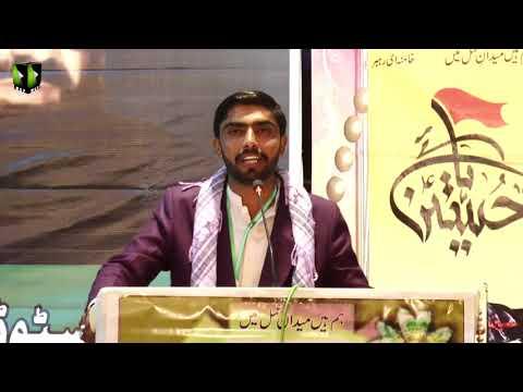 [Speech] Fikr e Toheed   Baradar Hubdar Ali Haideri - Urdu