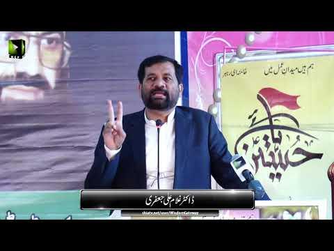 [Speech] Fikr e Toheed   Baradar Ghulam Ali Jafri - Urdu