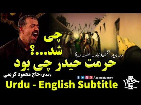 حرمت حیدر چی بود چی شد - محمود کریمی | Farsi sub English Urdu