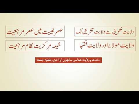 مرجعیت اور ولایت فقہا Marjiyat and Wilayat Fuqha-urdu
