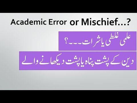 Academic Error or Mischief....?-urdu