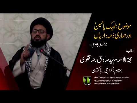 [Majlis] Labbaik Ya Hussain Or Hamari Zimdari   H.I Sadiq Taqvi - Urdu