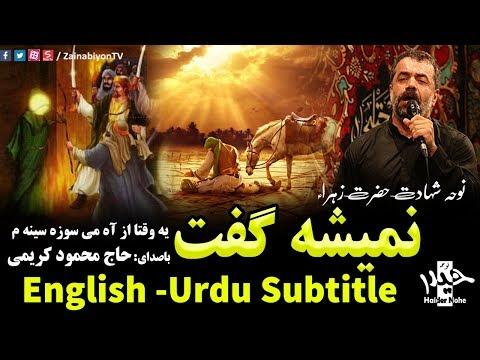 یه وقتا از آه میسوزه سینه م - محمود کریمی | Farsi sub Urdu English