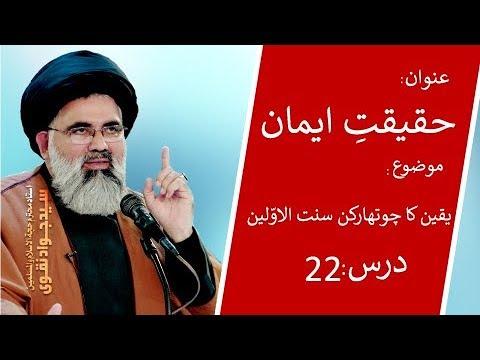Haqiqat-e-Emaan Dars 22 Jan.2019 Ustaad Jawad Naqvi Urdu
