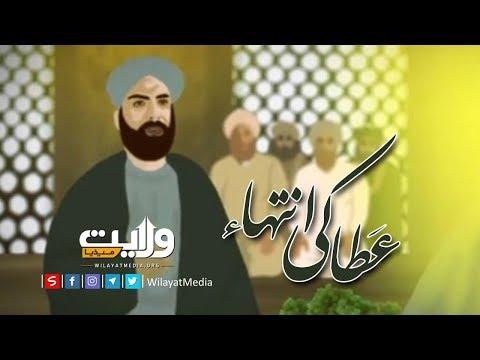 عطا کی انتہاء | Farsi Sub Urdu