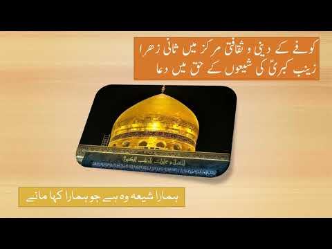 Duaa of Hazrat Zainab  for Shia-Urdu