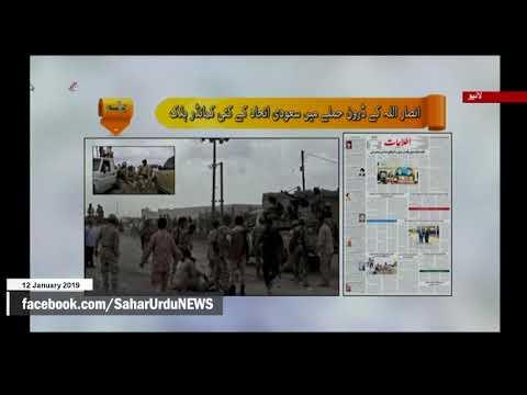 [12Jan2019] انصاراللہ کے ڈرون حملے میں سعودی اتحاد ... - Urdu