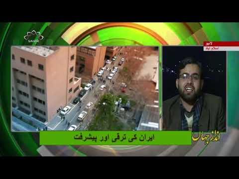 [15Jan2019] ایران کی ترقی اور پیشرفت - Urdu