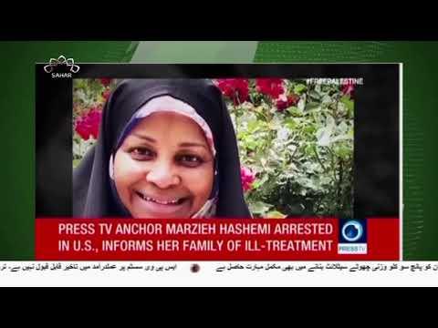 [16Jan2019] امریکہ میں پریس ٹیوی کی اینکر پرسن گرفتار   - Urdu