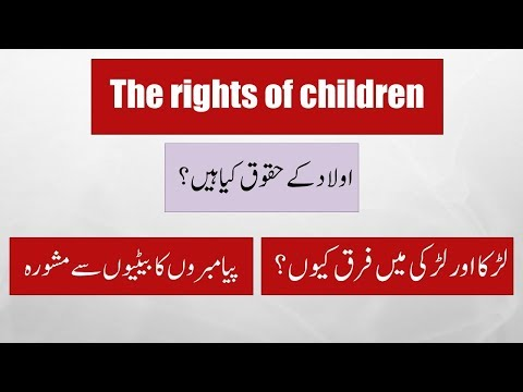 The rights of children ..اولاد کے حقوق - Urdu