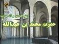 Seerat-e-Masumeen - Way of Life of Imam Hussain a.s - Part 9 of 11 - Farsi English Sub