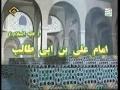 Seerat-e-Masumeen - Way of Life of Imam Hussain a.s - Part 4 of 11 - Farsi English Sub