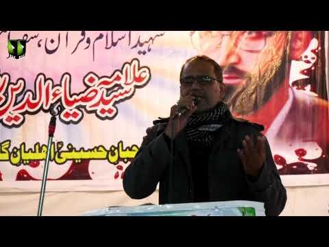 Markazi Barsi Shaheed Ziauddeen - Br.Ali Deep Rizvi - Urdu
