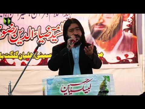 Markazi Barsi Shaheed Ziauddeen - Br. Sajjad Ali - Urdu