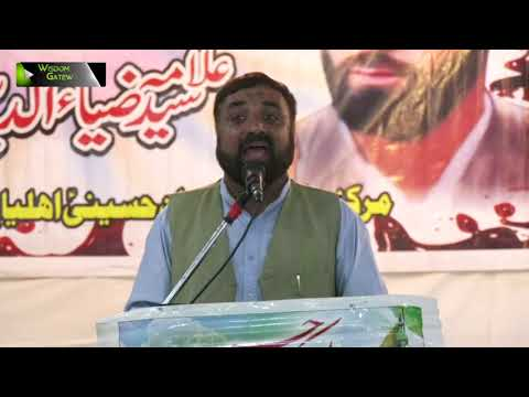 Markazi Barsi Shaheed Ziauddeen - Mol. Sajjad Karbale - Urdu