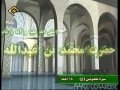 Seerat-e-Masumeen - Way of Life of Imam Hussain a.s - Part 1 of 11 - Farsi English Sub