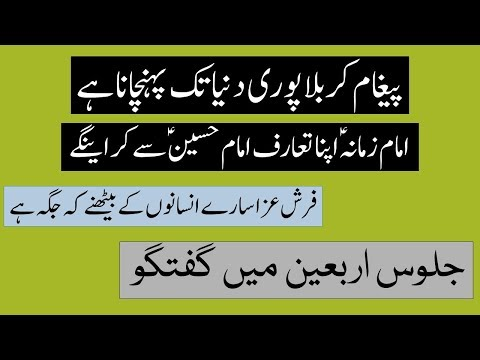پیام کربلا پوری دنیا کے لئے ہے - Urdu