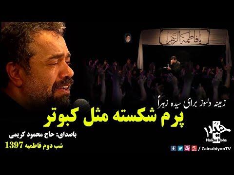 پرم شکسته مثل کبوتر (نوحه دلسوز) محمود کریمی | Farsi