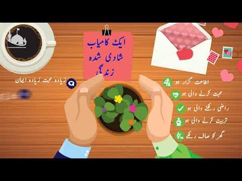 A successful marriage Life- Urdu