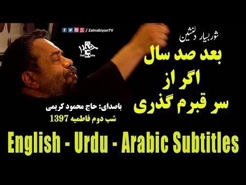 بعد صد سال اگر از سر قبرم گذری - محمود کریمی | Farsi sub English Urdu Arabic