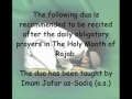 Dua for the month of Rajab - Arabic English