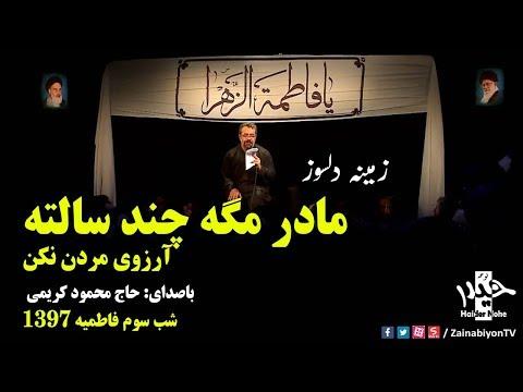 مادر مگه چند سالته آرزوی مردن نکن - محمود کریمی | فاطمیه 97 - Farsi