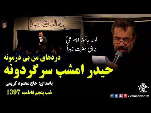 دردای من بی درمونه (نوحه امام علیؑ) محمود کریمی | فاطمیه97 | Farsi