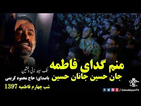 منم گدای فاطمه (صفا و مروه دیده ام) محمود کریمی | فاطمیه 97 | Farsi