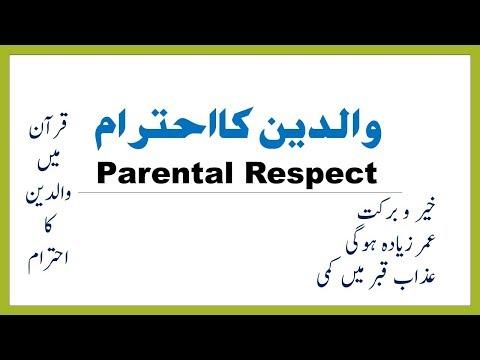 Parental Respect والدین کا احترام - Urdu