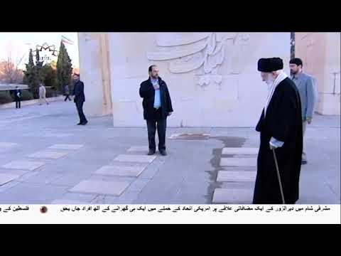[30Jan2019] رہبرانقلاب اسلامی کی امام خمینی (رح) اور شہداء ک... - Urdu