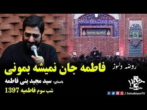 بگو فاطمه جان نمیشه بمونی ( روضه) مجید بنی فاطمه | فاطمیه 97 | Farsi