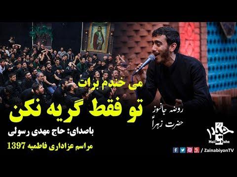 میخندم برات تو فقط گریه نکن (روضه)  | فاطمیه 97 -Farsi