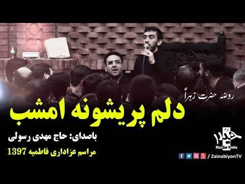 دلم پریشونه امشب (روضه ) حاج مهدی رسولی |  فاطمیه 97 | Farsi