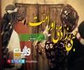 نبیؐ زادیؑ اور اُمّت |  حامد زمانی | Farsi Sub Urdu