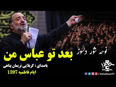 بعد تو عباس من (شور دلسوز) کربلایی نریمان پناهی | فاطمیه 97 | Farsi