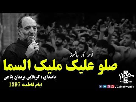صلو علیک ملیک السما (شور جانسوز) نریمان پناهی | فاطمیه 97 | Farsi