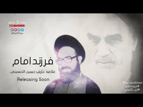 Son of Khomeini - Farzand Imam - Allama Arif Hussein alHusseini - Urdu
