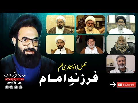 The History of Shias in Pakistan|Documentary Film|Farzand Imam|Allama Arif Hussein alHusseini - Urdu