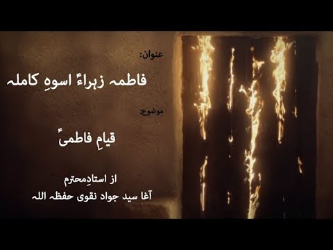 [Fatima Zahra (A.S) Uswa-e-Kamila Dars 06] Topic: Qayam-e-Fatimi (s.a) | Ustad Syed Jawad Naqvi Feb. 201