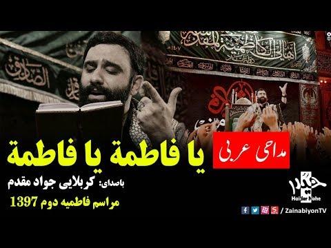 يا فاطمة ( نوحه عربی ) کربلایی جواد مقدم | فاطمیه 97 | Arabic