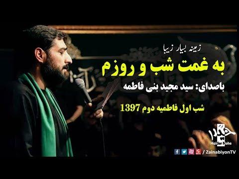 به غمت شب و روزم رو سر کردم (زمینه) مجید بنی فاطمه | فاطمیه 97 | Fars