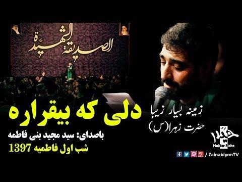 دلی که بیقراره (زمینه زیبا) سید مجید بنی فاطمه | فاطمیه 97 | Farsi