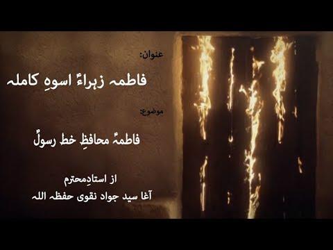 [Fatima Zahra (A.S) Uswa-e-Kamila Dars 08] Topic: Fatima (s.a) Muhafiz-e-Khat-e-Rasol | Ustaad Jawad Naq