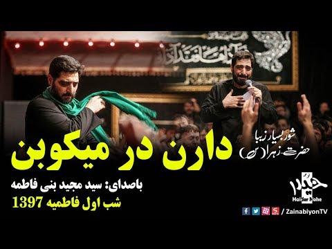 دارن در میکوبن (شور دلسوز) مجید بنی فاطمه | فاطمیه 97 | Farsi