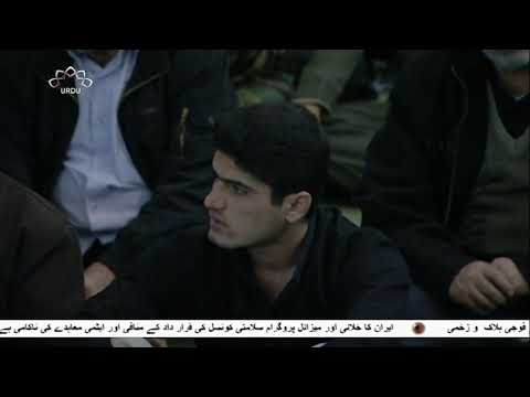 [08Feb2019] دفاعی پالیسی پر کوئی بات نہیں ہوسکتی، تہران - Urdu