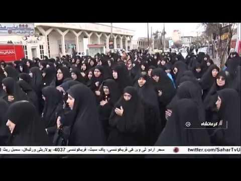 [09Feb2019] تہران اور دیگر شہروں میں فاطمی عزاداروں ا- Urdu