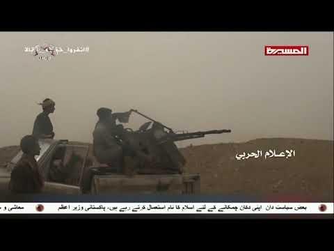[09Feb2019] یمن کے دارالحکومت پر سعودی جنگی طیاروں کی بمباری  - Urdu