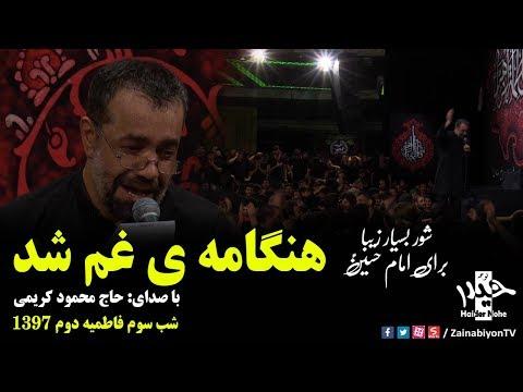هنگامه ی غم شد (نوحه امام حسین ؑ) حاج محمود کریمی | فاطمیه 97 | Farsi