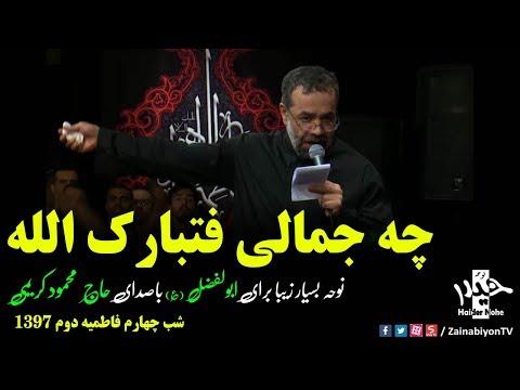 چه جمالی فتبارک الله (مداحی اباالفضل) محمود کریمی | فاطمیه 97 | Fa