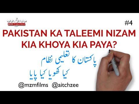 Season 1|Episode 4|Pakistan Ka Taleemi Nizam-Educational System of Pakistan - Urdu